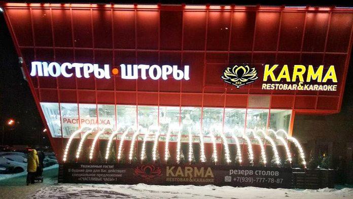 Продается бизнес - ночной клуб, ресторан, бар Карма в Одинцово