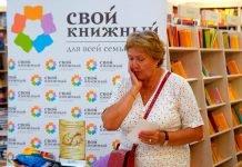 Магазин-Свой-книжный-в-Одинцово-закрылся