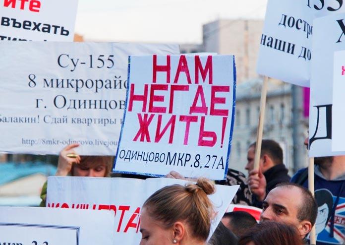 Митинг дольщиков мкр.8 в Одинцово
