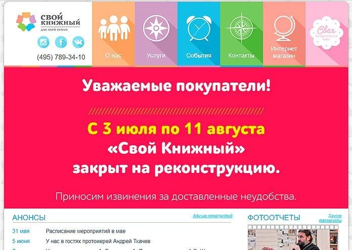 Закрылся Свой книжный в Одинцово