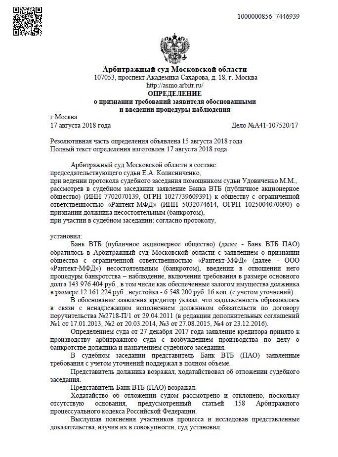 определение Арбитражного суда в отношении ООО Рантект-МФД Одинцово