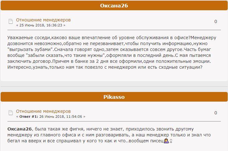 Жалобы дольщиков ЖК Одинцово-1 на менеджеров