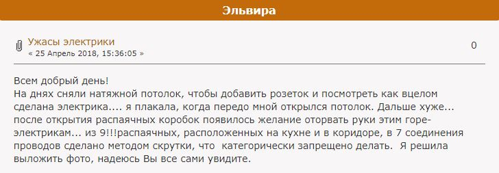 Жалобы дольщиков ЖК Одинцово-1 на работу электриков