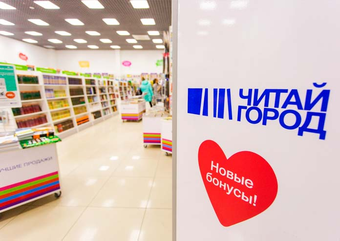 Книжный-магазин-Читай-город