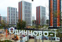 Новостройки-ГК-ПИК-Одинцово-1