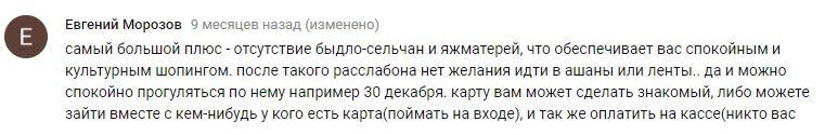 Отзыв о ТЦ METRO