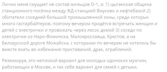 Соседи -ЖК-Одинцово-1