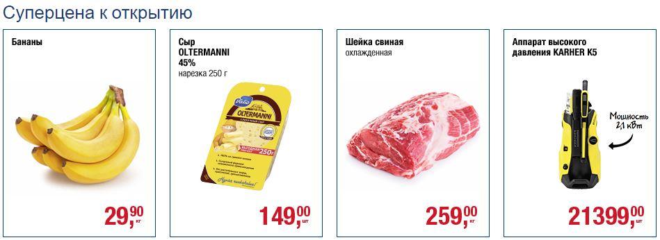 Супер цена к открытию METRO в Одинцово
