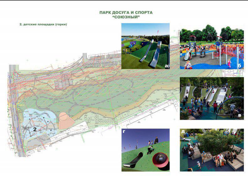План строительства парка отдыха Союзный в Одинцово