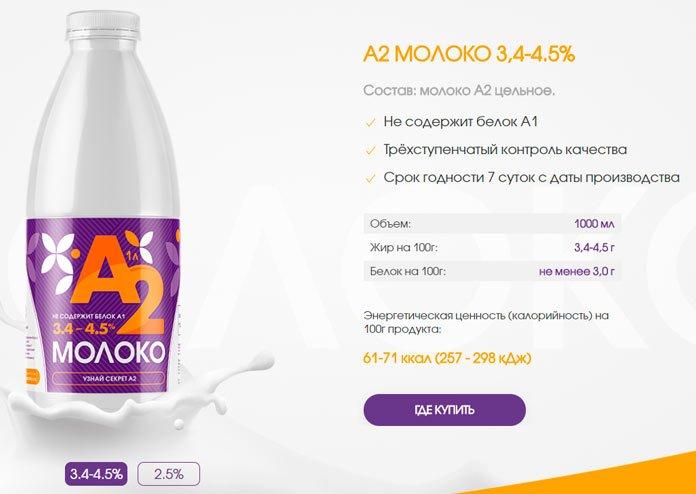 А2-молоко
