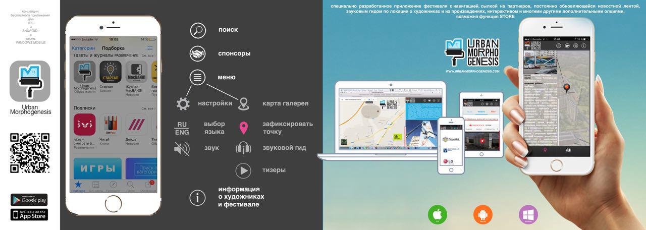 Мобильное-приложение-фестиваля-Городской-Морфогенез