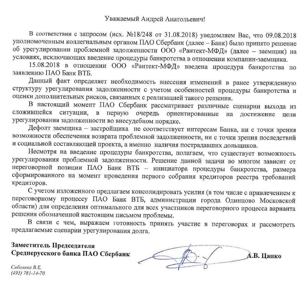 Письмо Сбербанка директору Рантект-МФД