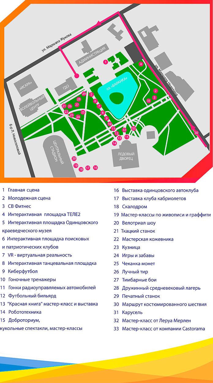 Расположение тематических площадок на День города Одинцово