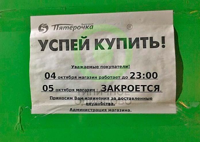 Закрытие-Пятерочки-в-Одинцово