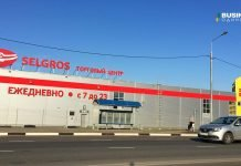 Зельгрос-Одинцово