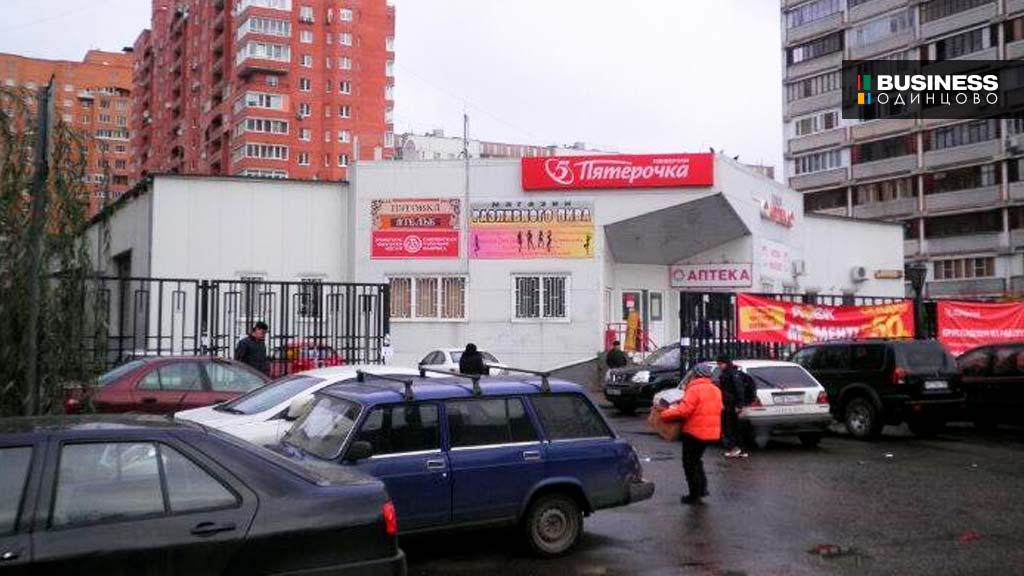 Завтра закроется один из популярных магазинов «Пятерочка» в Одинцово ... 3f3b4af71fd