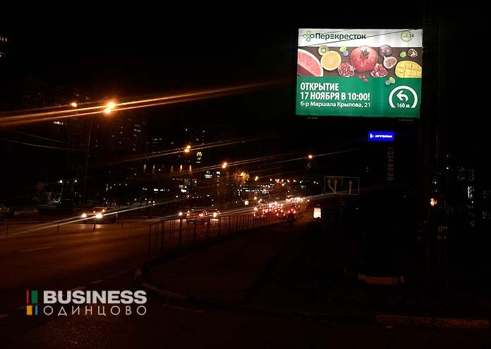 Реклама открытия нового Перекрестка в Одинцово