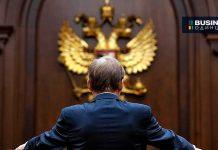 Верховный-суд-РФ