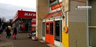 Открытие-BILLA-в-Одинцово