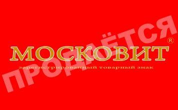Продается-товарный-знак-Московит