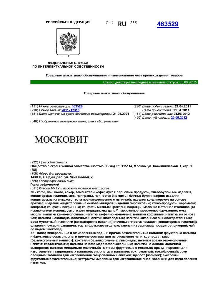 Продается ТМ МОСКОВИТ