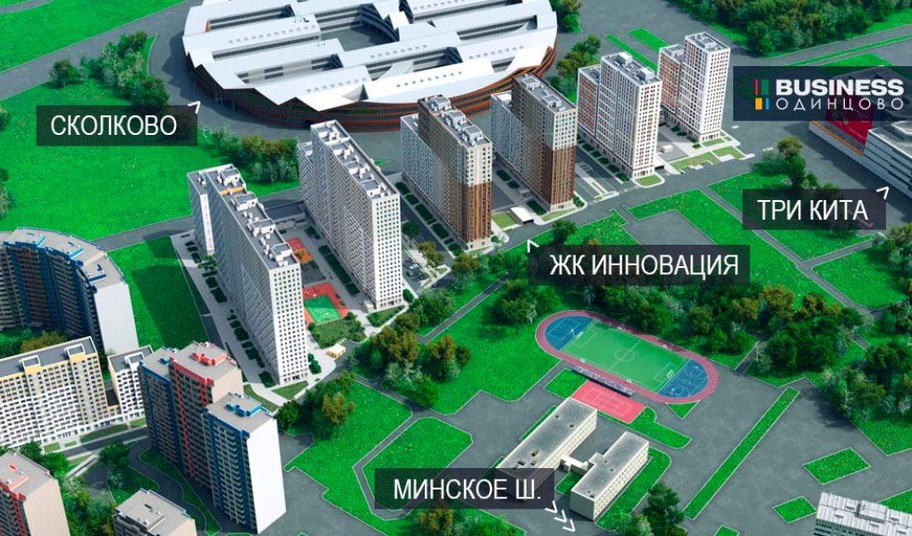 Возле Трёх Китов и Сколково строится новый ЖК с недорогими квартирами