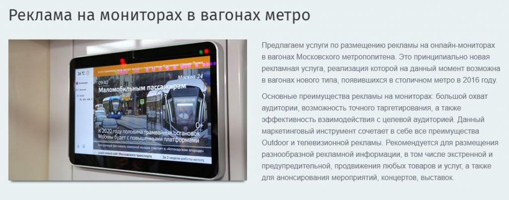 Реклама в вагонах метро Одинцово