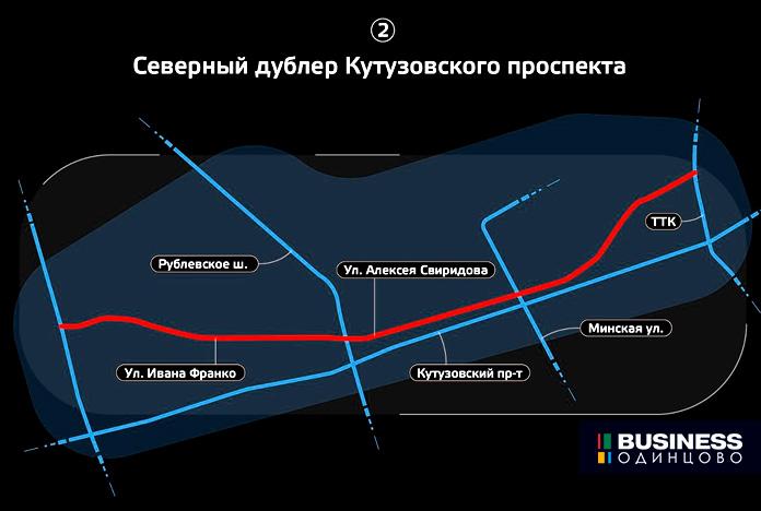 Северный-дублер-Кутузовского-пр.