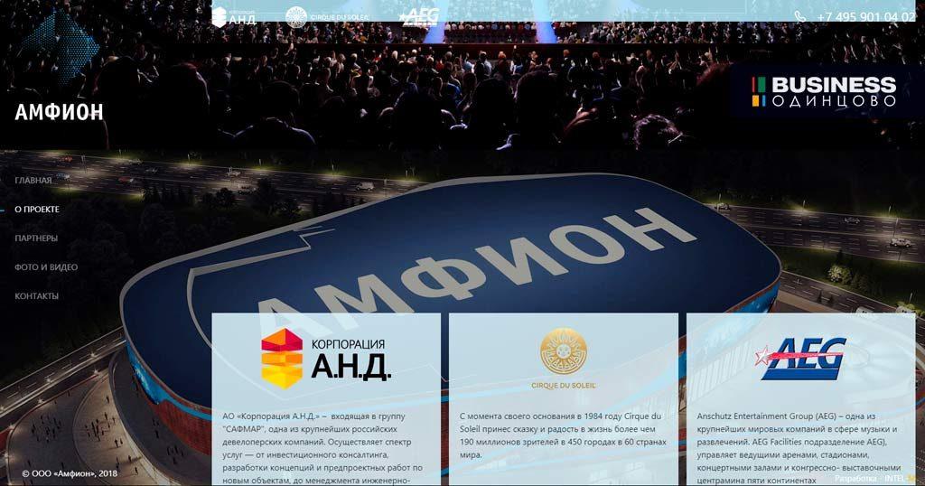 Фрагмент сайта КЦ Амфион в Сколково