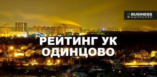 Рейтинг УК Одинцово