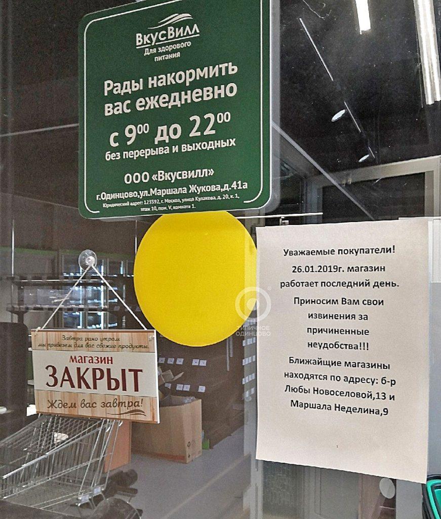 Объявление на дверях магазина Вкусвилл в Одинцово
