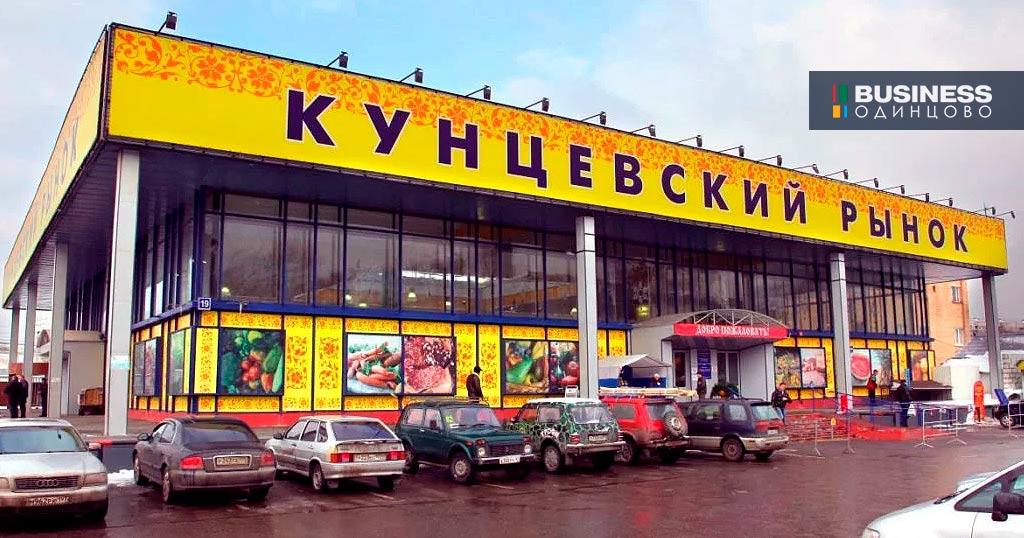 Кунцевский рынок