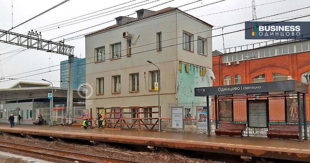 Снос пристанционного технического здания на станции Одинцово. Фото: Типичное Одинцово