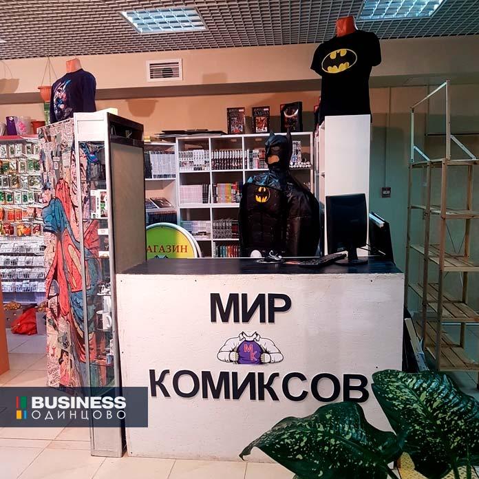 """""""Мир комиксов"""" - магазин комиксов в Одинцово"""
