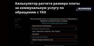 Калькулятор расчета размера платы за коммунальную услугу по обращению с ТКО